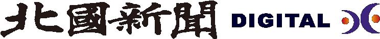 北國新聞 DIGITAL