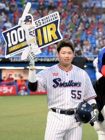 1回、史上最年少の21歳7カ月で通算100本塁打を達成し、記念のボードを掲げるヤクルト・村上=神宮