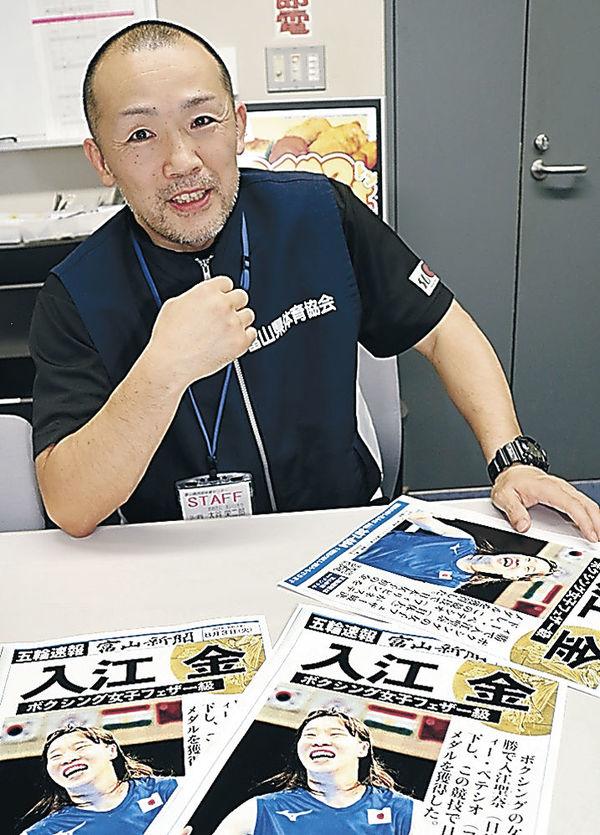 入江選手の金メダル獲得を喜ぶ女子代表コーチの大谷さん=砺波市内