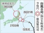 台風8号の予想進路(26日9時現在)