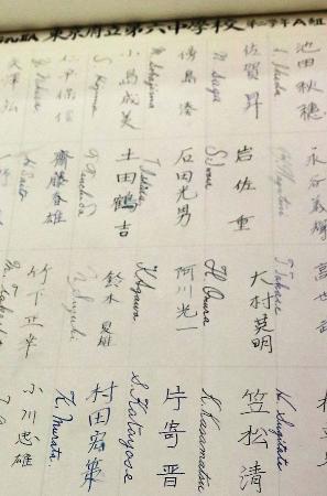 関東大震災での国際支援に対する「感謝署名録」に収録された署名。最上部に東京府立第六中学校(現在の東京都立新宿高校)と書かれている=2020年12月(共同)