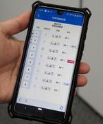 JR西日本が提供する、列車の混雑状況が確認できるアプリの画面