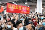 中国広東省深センの空港で、ファーウェイの孟晩舟副会長兼最高財務責任者の帰国を待つ人たち=25日(共同)