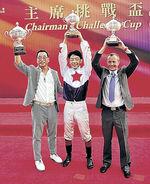 マカオでGⅠを制覇した中野騎手(中央)=マカオのタイパ競馬場(中野小百合さん提供)