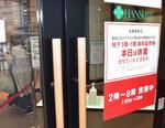 阪神百貨店梅田本店の食品売り場の休業を伝える掲示=2日午前、大阪市