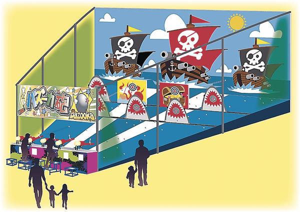 新アトラクション「バズーカ砲」のイメージ図