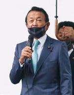 東京都議選候補者の応援演説をする麻生財務相=25日午後、東京都青梅市