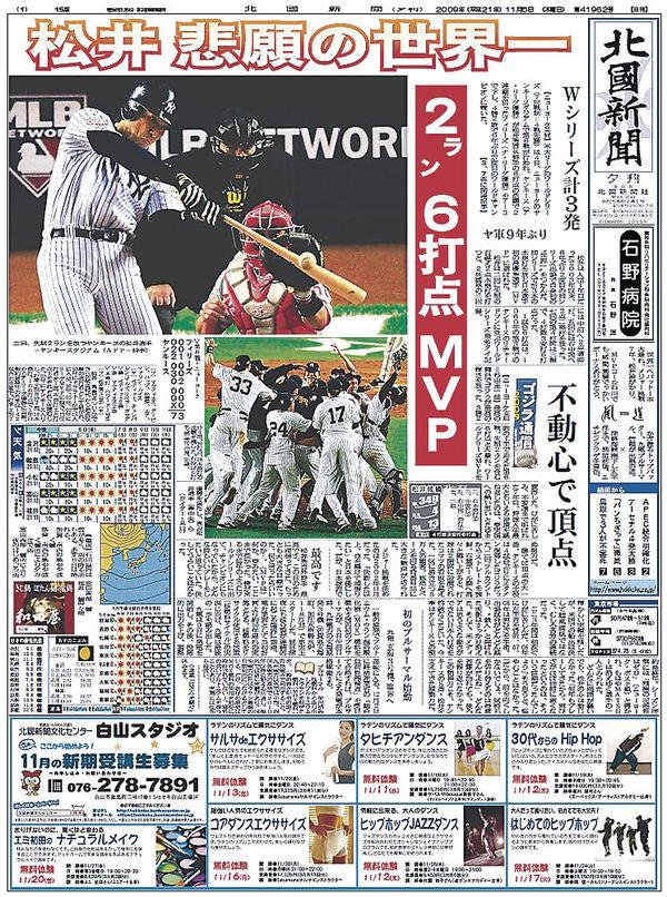 ヤンキースのワールドシリーズ優勝を報じる2009年11月5日の夕刊1面