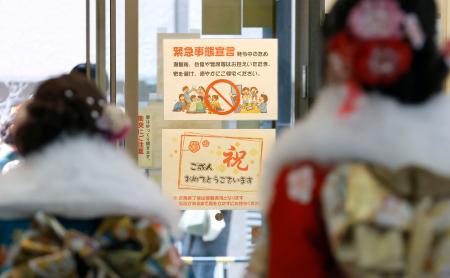 式典後の会食や酒宴を避けるよう新成人に呼び掛ける張り紙=11日午前、東京都杉並区