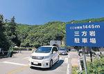 通行止めが解除され、岐阜県側へ向かう車=21日午前10時10分、白山白川郷ホワイトロード三方岩駐車場