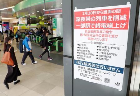 東京・JR新宿駅に掲示された、20日から当面の間の終電繰り上げを伝えるポスター=13日午後