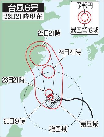 台風6号の予想進路(22日21時現在)