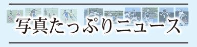 写真たっぷりニュース(富山)